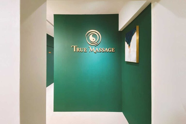 True Massage 捷運松山線 南京三民店