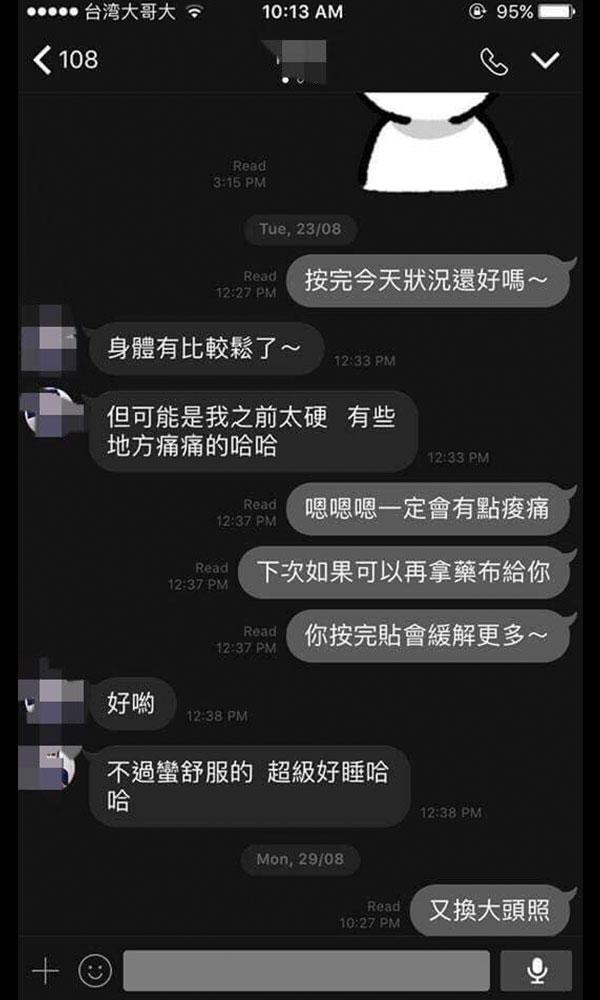 True Massage 客製化經絡按摩客戶好評推薦